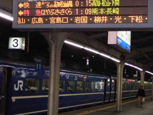 ☆青春18切符で行くローカル線 木次線・山陰線・岩徳線☆