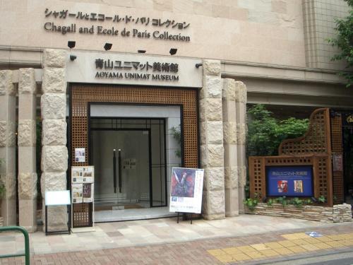東京 美術展めぐり+安田講堂+...