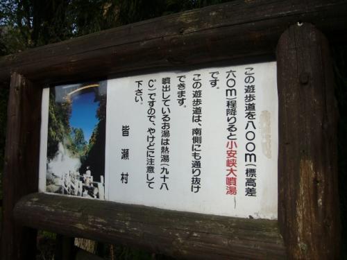 小安峡の大噴湯~♪