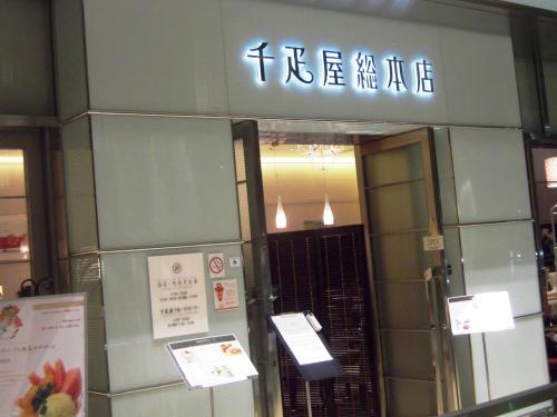 I ☆ LOVE ★ TOKYO【千疋屋フルーツブッフェ編】
