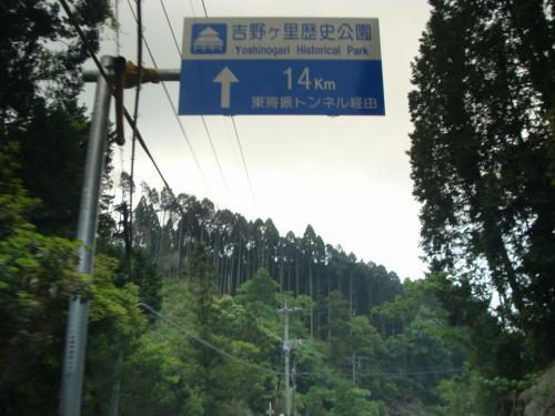 吉野ヶ里歴史公園・体験勾玉作り