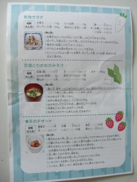 東京新聞主催 キッズキッチンへ!!