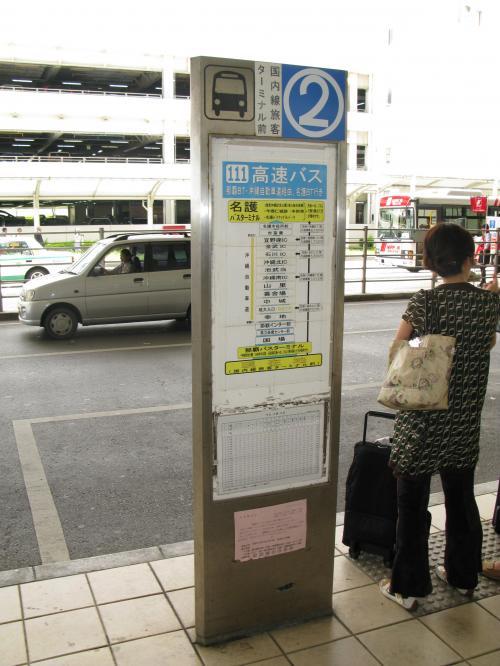 2009 7月3連休の伊是名島