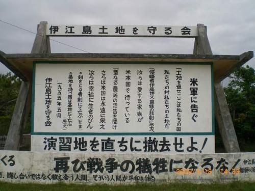 反戦の島 沖縄 [伊江島]