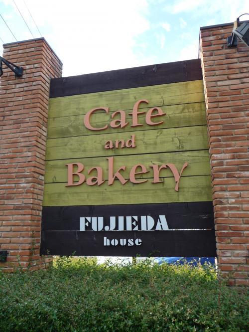 グルメ記◆フジエダハウス(FUJIEDA HOUSE)でカフェタイム
