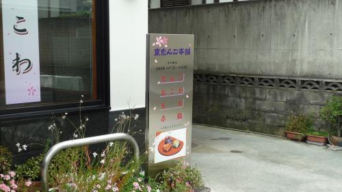 09年08月09日(日)、水入らずの旅でおだんごシリーズ○62・東根市「東だんご本舗」レポ。