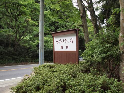 2009年8月 うたゆの宿 箱根 館内とお部屋編