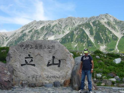 2009夏旅③ ~山岳さんぽ 立山黒部アルペンルート vol.2&下呂温泉~