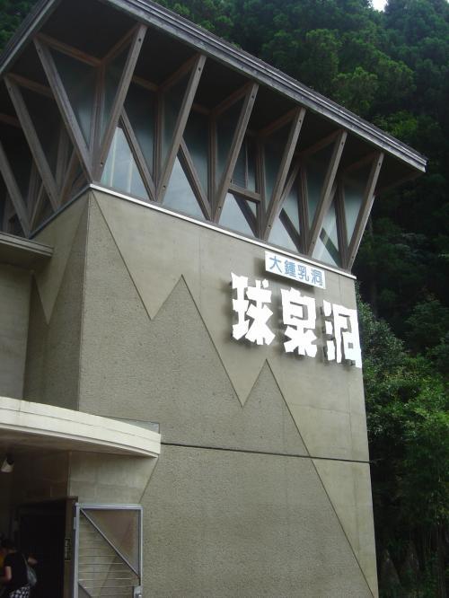 思い込みから始まった九州4県2泊3日の旅② 【球磨村球泉洞編】
