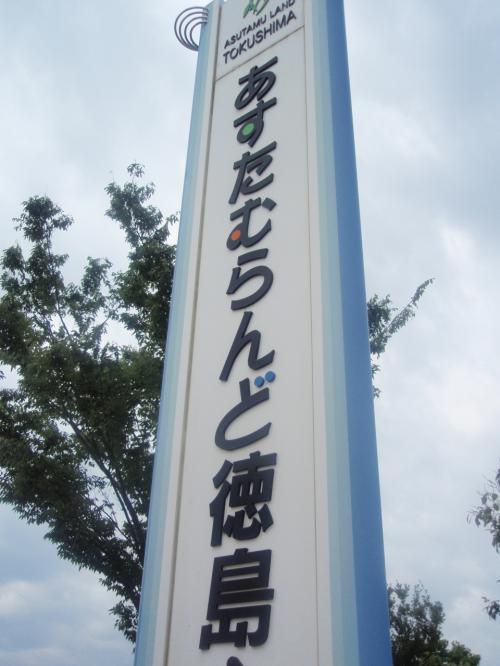 徳島・あすたむらんど