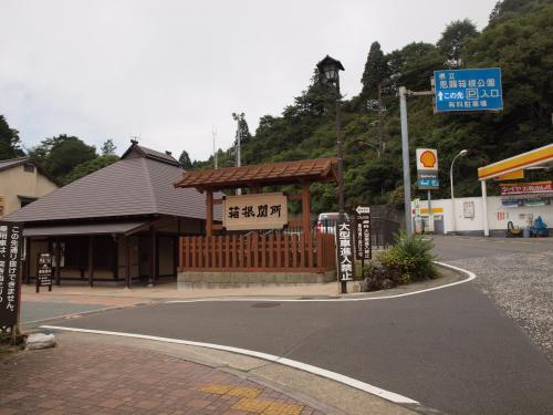 2009年8月 車椅子の息子が箱根関所破りに挑戦!