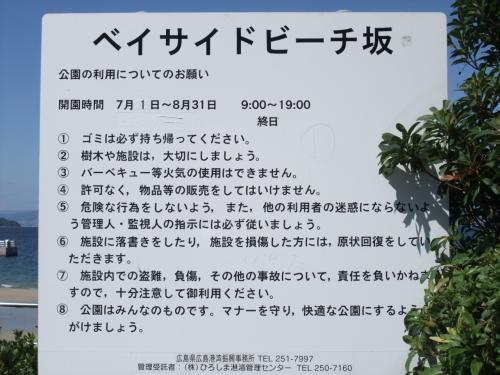 瀬戸内島めぐり~安芸灘とびしま海道~前編