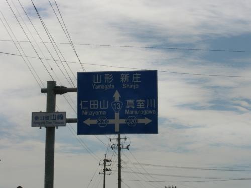 大石田の板そばとちょっと観光