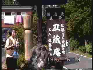蔵王と長井、米沢への旅