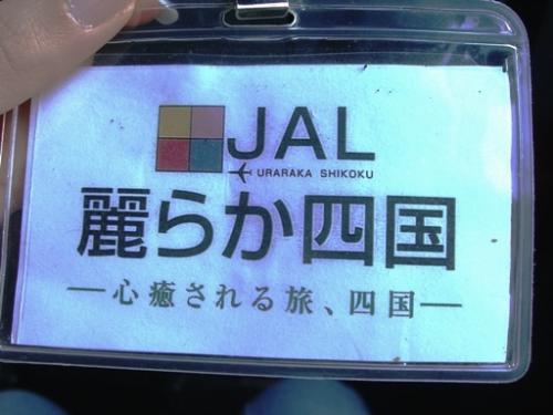 母娘旅in四国 愛媛編 2009
