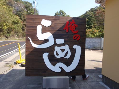 京都ラーメン ランキング 1位 「俺のラーメン あっぱれ屋」(京都府城陽市)