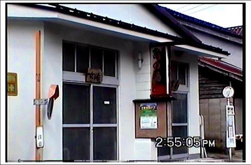 三瓶山・秘湯めぐり276k(その2)