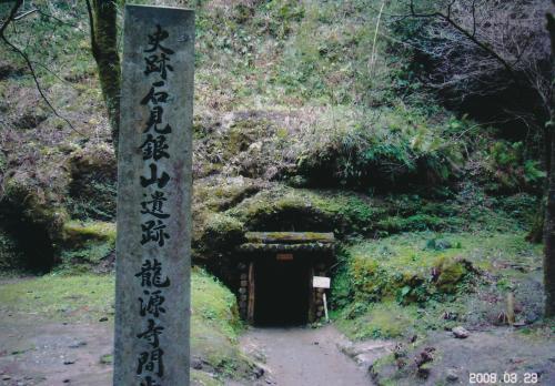 島根県 石見銀山!(2008年 3月)