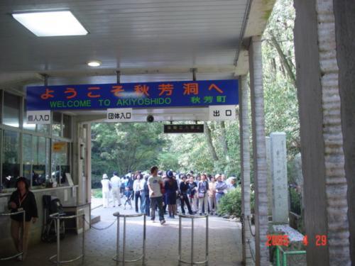 秋吉台、錦帯橋