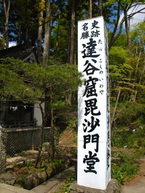 東北旅行②岩手・達谷窟毘沙門堂~厳美渓で空飛ぶ団子を食べよう♪