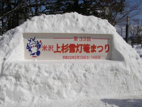 2010年02月山形 その2 米沢 第33回上杉雪灯篭まつり