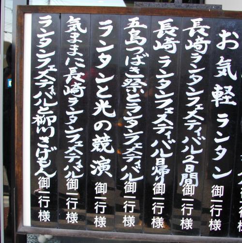 長崎 [ ランタンフェスティバル ] 日帰り旅行