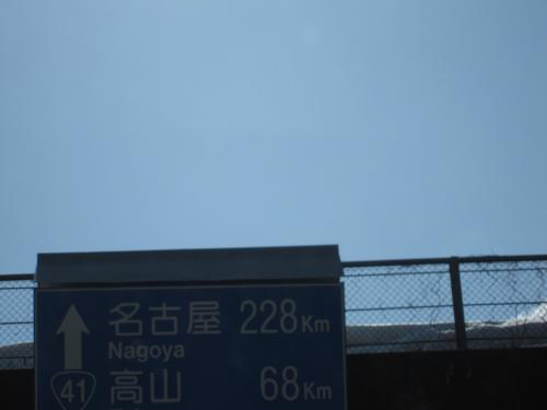 日本酒におぼれた翌日は高山