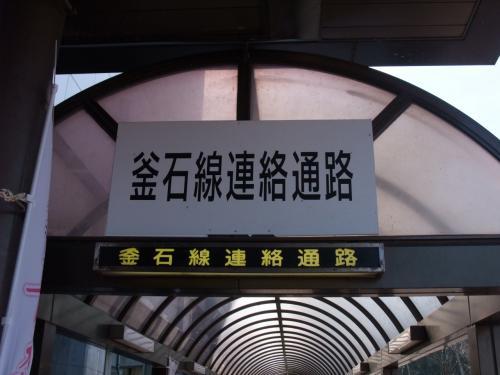 2010 遠野町家のひなまつり&大津波警報!?