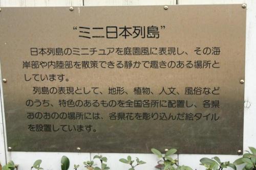 想像力で日本列島を縦断せよ