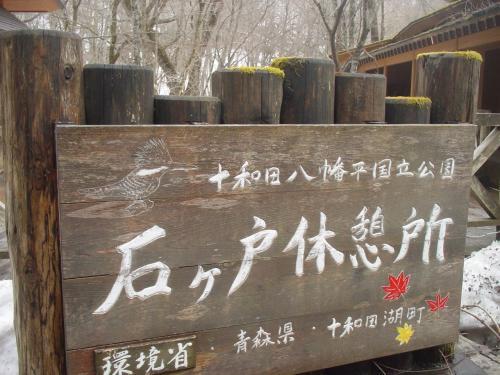 青森県 冬の奥入瀬・十和田湖 「十和田荘」