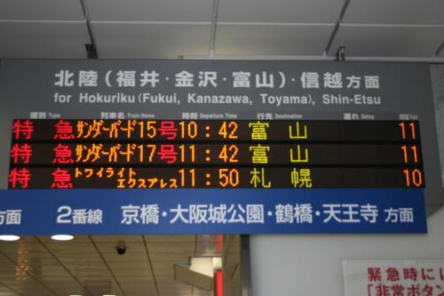 そうだ…、富山へ行こう…。高岡、富山、岩瀬の旅…おいしいもんとノスタルジーを求めて…①(高岡編)