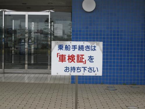 茨城県民だから大洗へ行こう♪