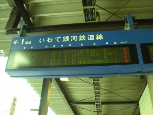 ★青春18切符 冬の旅★