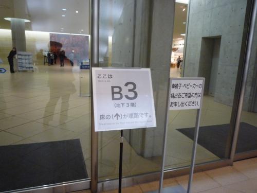 久しぶりの徳島 ~鳴門・大塚国際美術館から徳島へ~その1