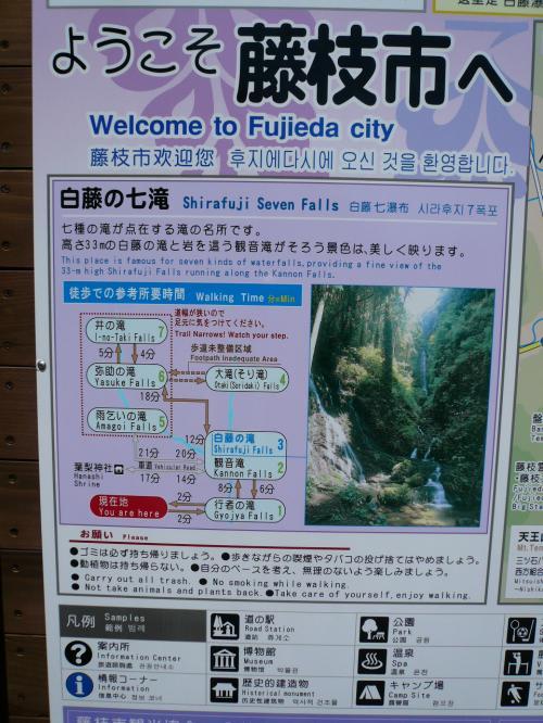藤枝七滝巡り~白藤の滝~