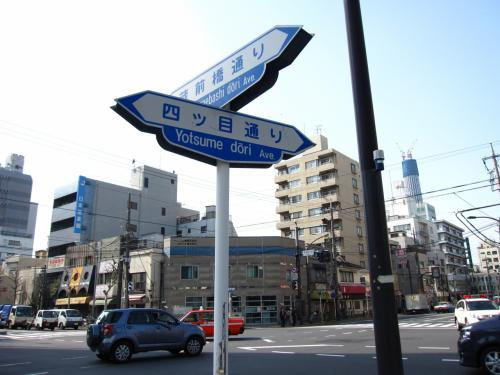 四ッ目通りを錦糸町駅方面に ...