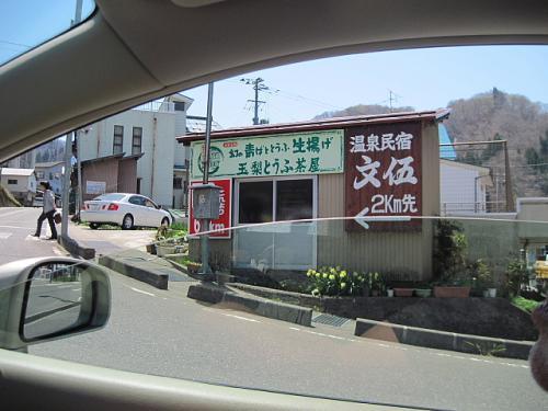 「福島・会津露天風呂旅行」(2010年GW)その11「玉梨とうふ茶屋」