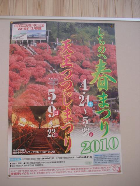 青森県 七戸城跡と天王つつじまつり