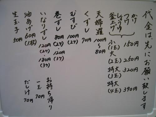香川/うどん食べたい!★兵郷と山越うどん★(2009年5月)