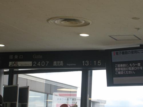 久しぶりの帰省~鹿児島~