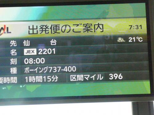 日本縦断、次は山形(出発から)