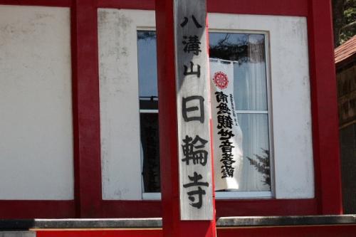 八溝山でバードウォッチング [2010](1)