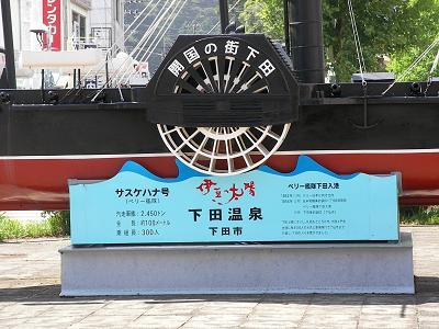 2007年下田旅行