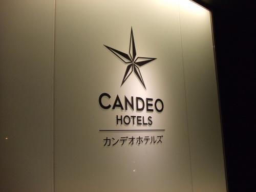 亀山☆ 2010 カンデオホテル