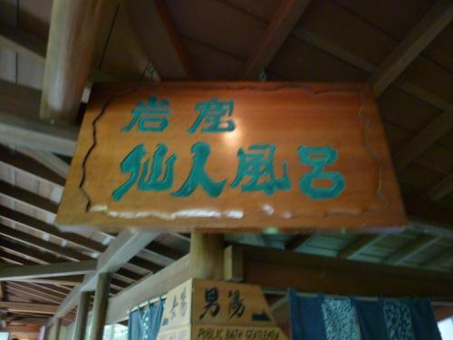 2010夏 22時間ステイの宿でまったり旅 ⑤仙仁温泉 岩の湯<お風呂編>