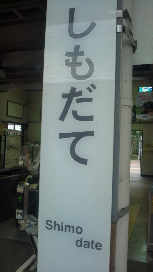 """青春18切符 関東甲信(北) """"の""""の字の旅 茨城"""