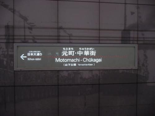 神奈川県 横浜中華街「菜香」