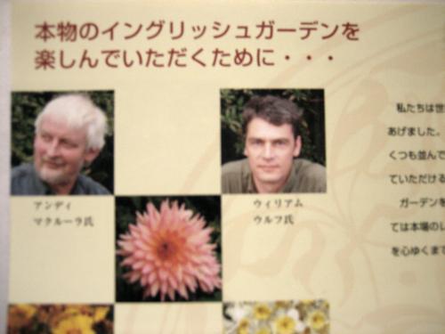 Japan アンディ&ウイリアムス・ボタニックガーデン ~ミツバチばあやの冒険~