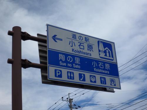 ☆★☆東峰村へ小石原焼窯元探訪☆★☆