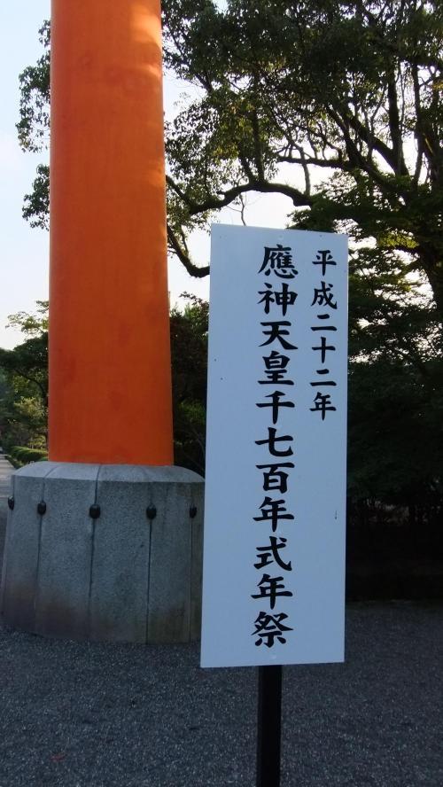 九州のパワースポット・国定指定の宇佐神宮♪鬱蒼とした森 その2